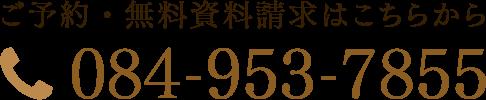 084-953-7855