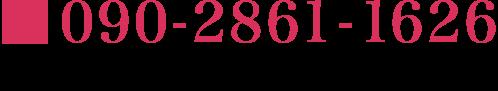 090-2861-1626
