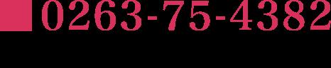 0263-75-4382